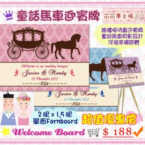 童話馬車款.Welcome Board迎...